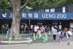 tokyo ueno zoo entrance